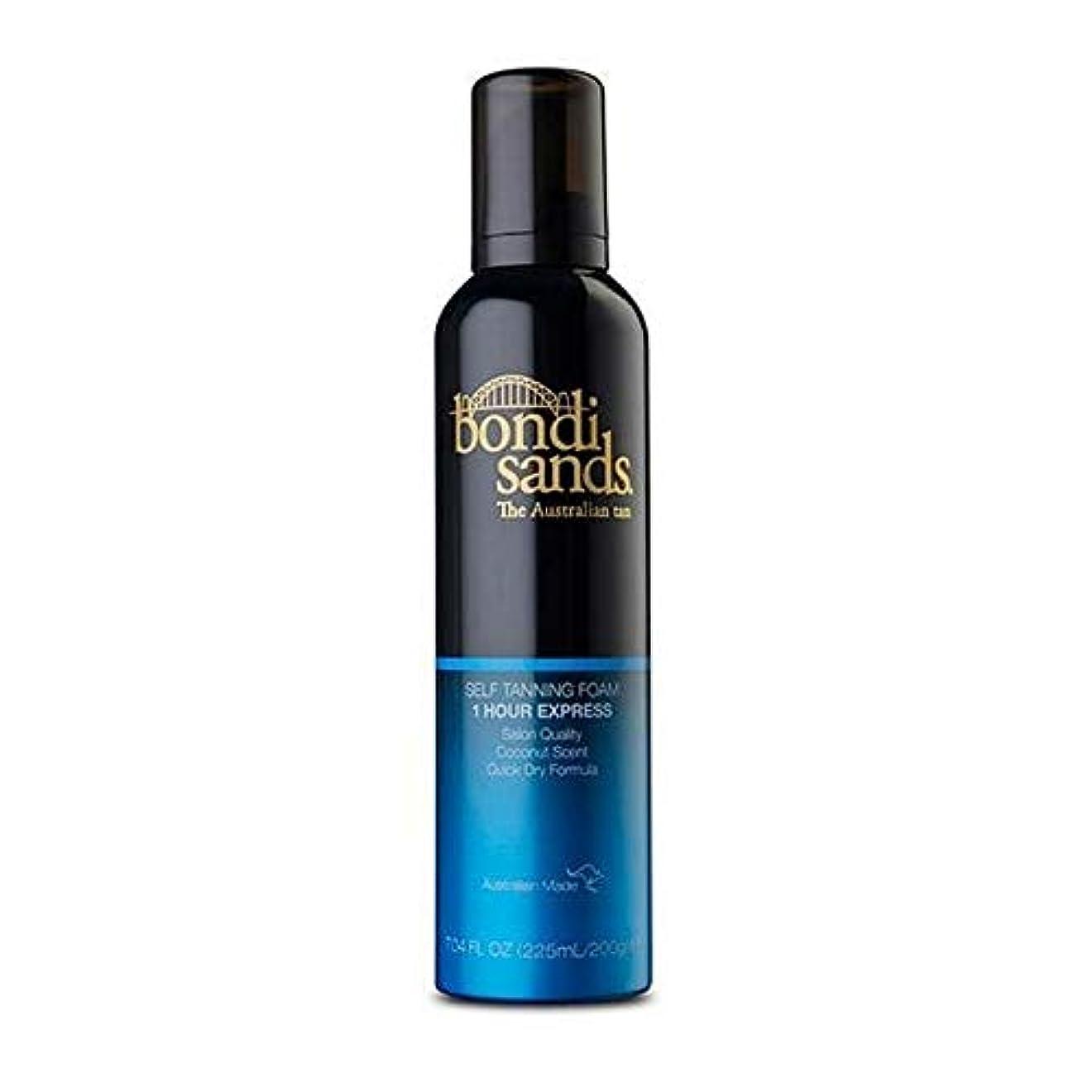 オーストラリア倍増スリーブ[Bondi Sands ] ボンダイ砂1時間特急セルフタンニングフォーム - Bondi Sands 1 Hour Express Self Tanning Foam [並行輸入品]