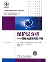Layer of Protection Analysis - Simplified Process Risk Assessment(Chinese Edition)