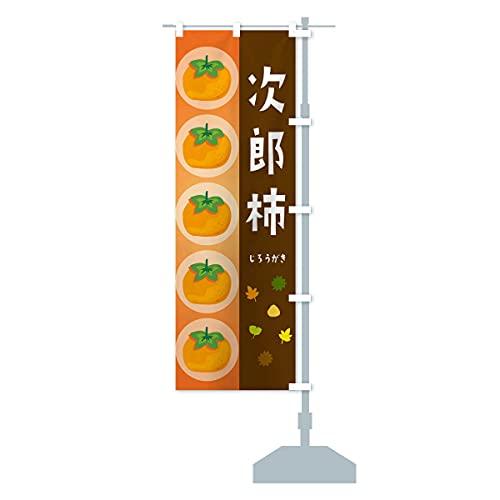 次郎柿・かき のぼり旗 サイズ選べます(ショート60x150cm 右チチ)