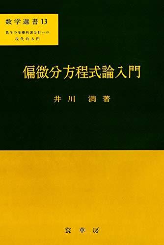 偏微分方程式論入門 (数学選書)