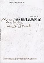 Mara and Dann Adventures of the 2007 Nobel literature laureate new work(Chinese Edition)