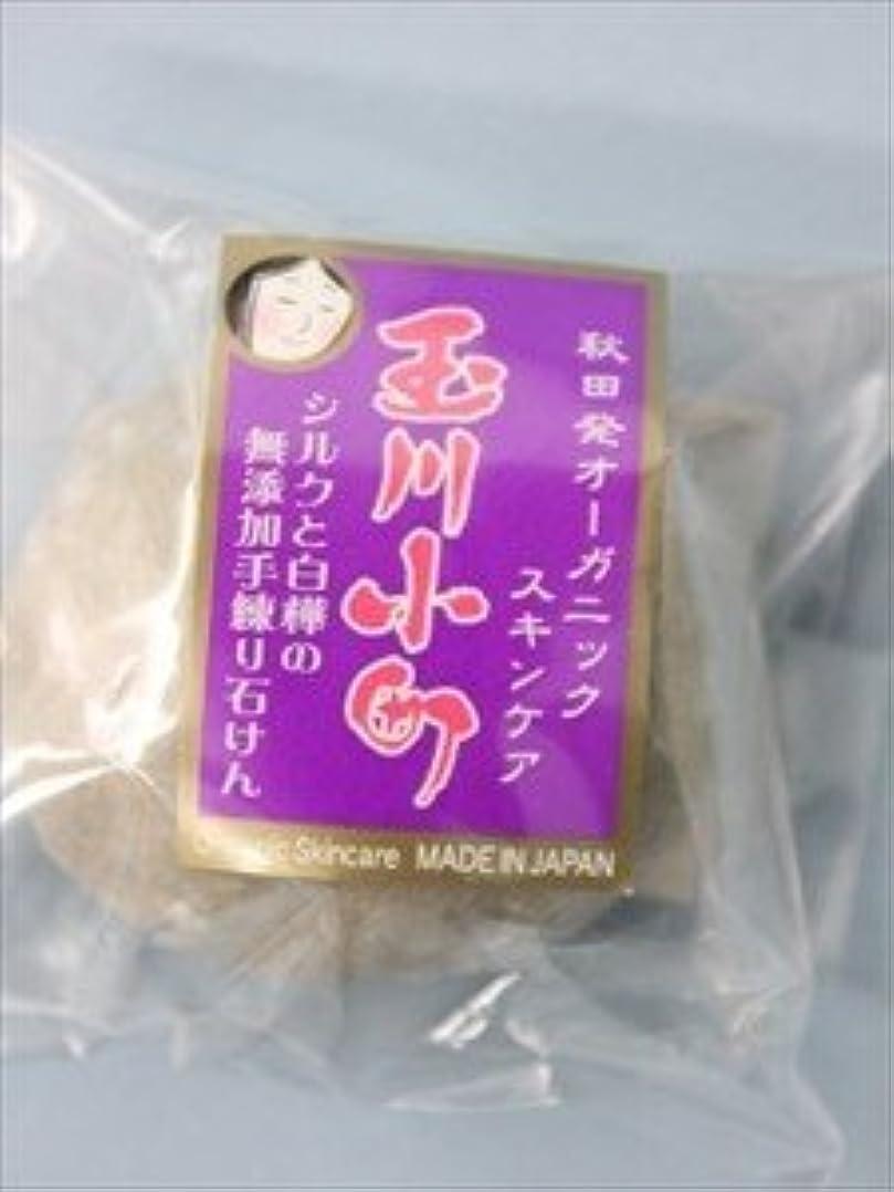 ラケット見えるお風呂を持っているオーセンネット 秋田 玉川小町せっけん 極 40g