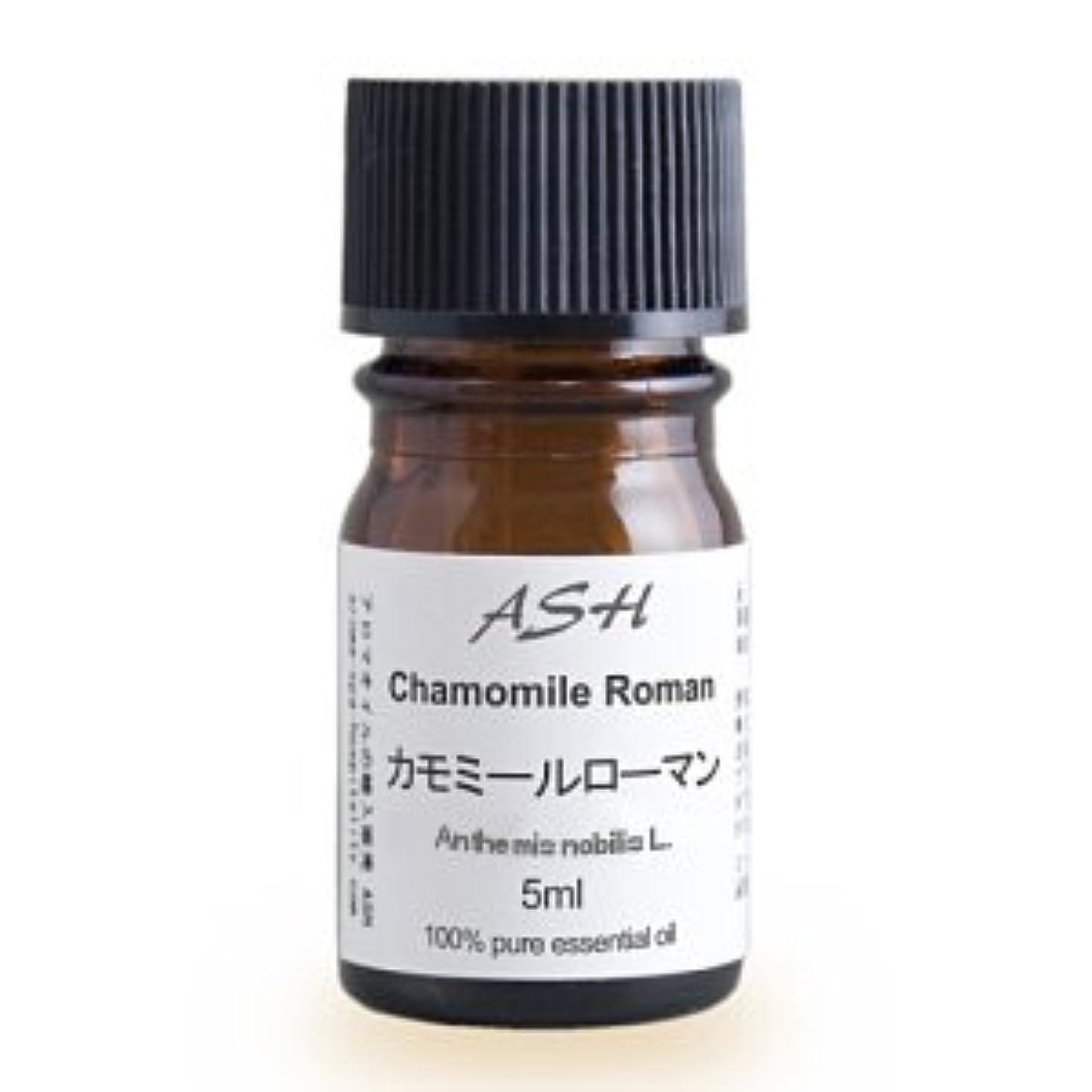 拡声器つぼみ緩やかなASH カモミールローマン エッセンシャルオイル 5ml AEAJ表示基準適合認定精油