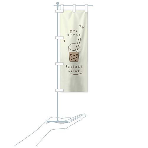 卓上ミニ黒ごまヨーグルトタピオカドリンク のぼり旗 サイズ選べます(卓上ミニのぼり10x30cm 立て台付き)
