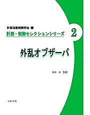 外乱オブザーバ (計測・制御セレクションシリーズ 2)