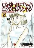 エンジェル・アタック 2 (ジェッツコミックス)