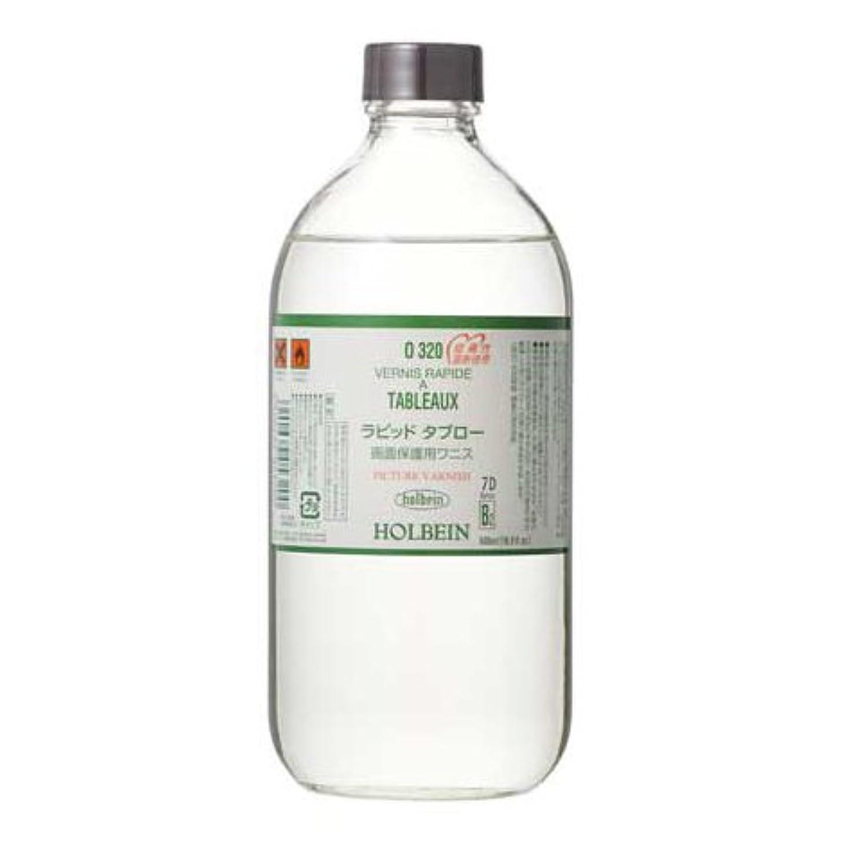ドーム式タバコホルベイン 画用液 ラピッドタブロー (溶液タイプ) 500ml