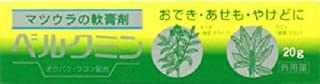 【第3類医薬品】ベルクミン 20g