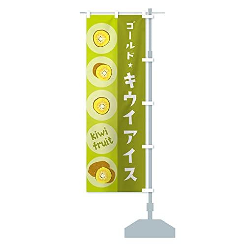 ゴールドキウイアイス・果物 のぼり旗 サイズ選べます(スリム45x180cm 右チチ)