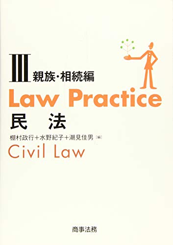 Law Practice 民法III【親族・相続編】 (Law Practiceシリーズ)の詳細を見る