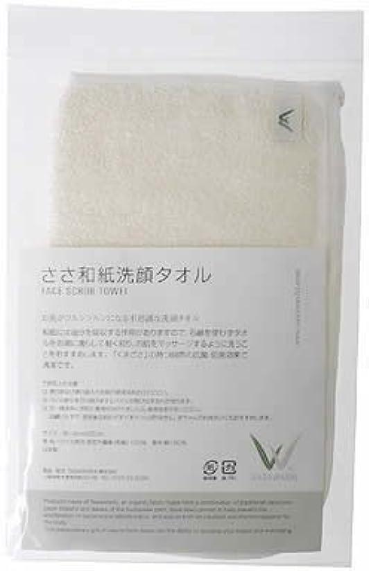 可塑性遅らせるライドささ和紙 洗顔タオル