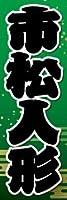 のぼり旗スタジオ のぼり旗 市松人形003 通常サイズ H1800mm×W600mm