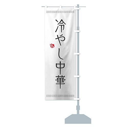 冷やし中華 のぼり旗 サイズ選べます(ショート60x150cm 右チチ)