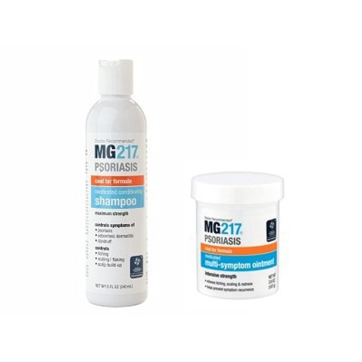 君主もっと冷酷なMG217 シャンプー&軟膏セット 240ml/107ml Psoriasis Medicated Conditioning Shampoo,Ointment set 海外直送品