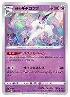 ポケモンカードゲーム 【s4a】 ガラル ギャロップ(C)(068/190)