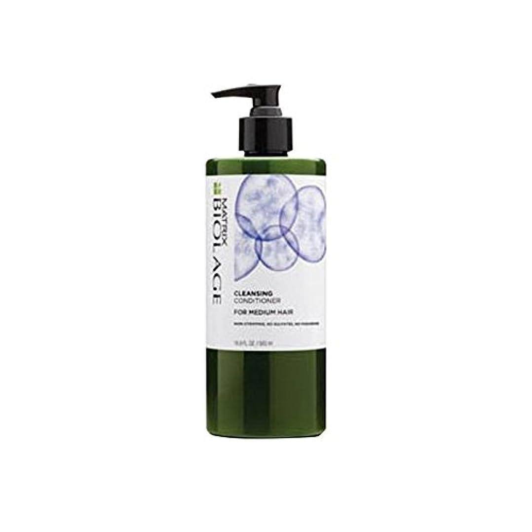 好きである泣いている寝具マトリックスバイオレイジクレンジングコンディショナー - メディア髪(500ミリリットル) x4 - Matrix Biolage Cleansing Conditioner - Medium Hair (500ml) (Pack of 4) [並行輸入品]