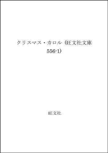クリスマス・カロル (旺文社文庫 556-1)