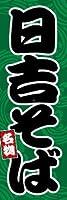 のぼり旗スタジオ のぼり旗 日吉そば003 大サイズ H2700mm×W900mm