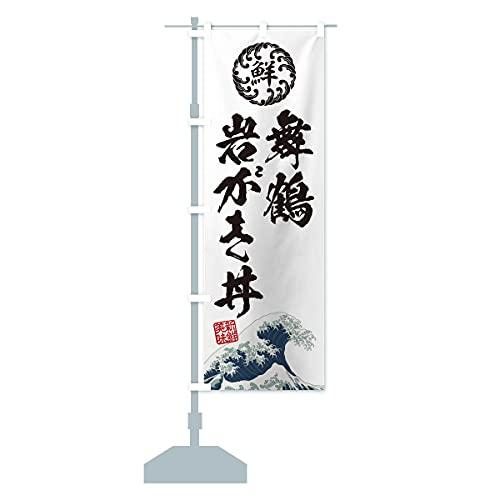 舞鶴岩がき丼/海鮮・魚介・鮮魚・浮世絵風・レトロ風 のぼり旗 サイズ選べます(ハーフ30x90cm 左チチ)