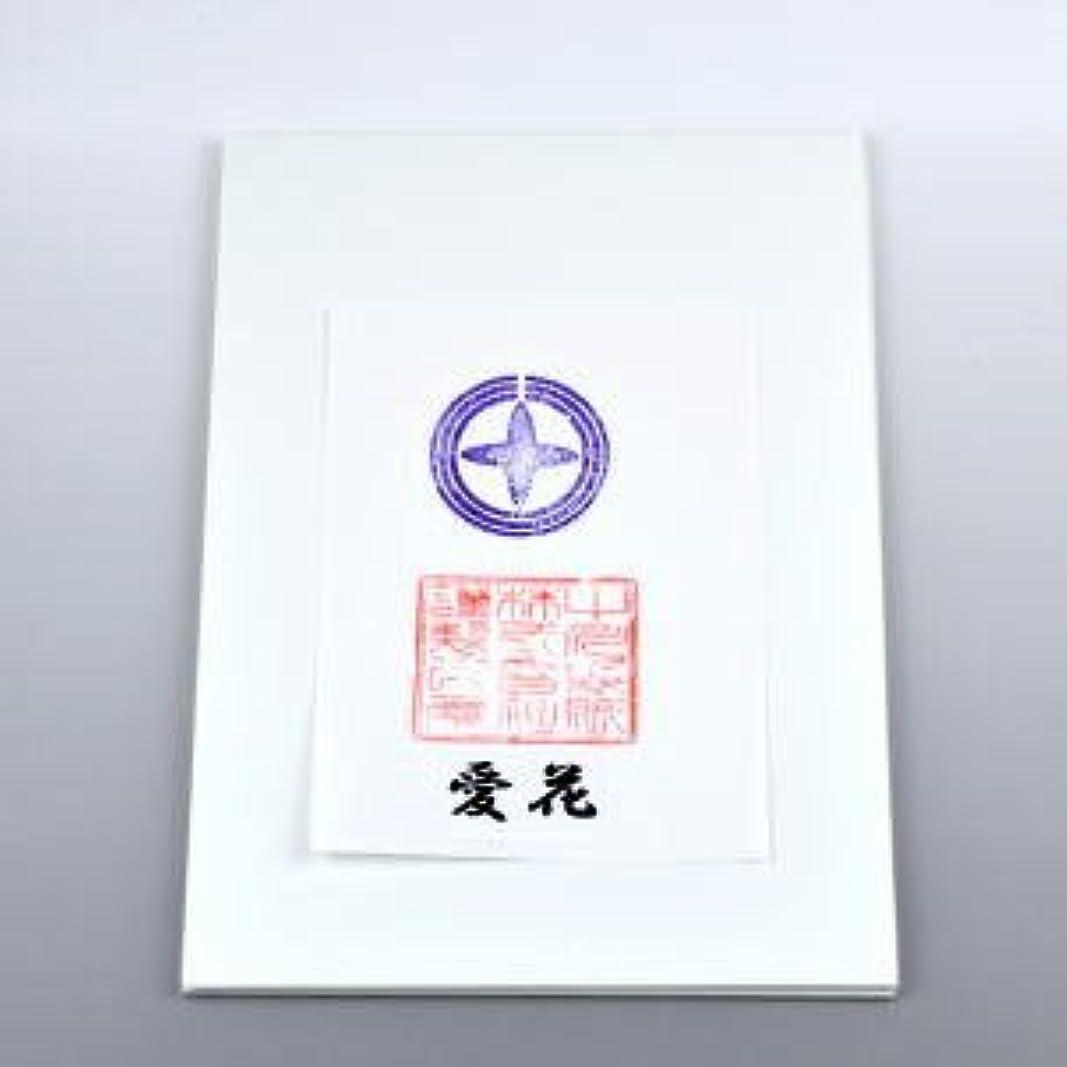 スプリット出費真剣に手漉き書道半紙 愛花 100枚