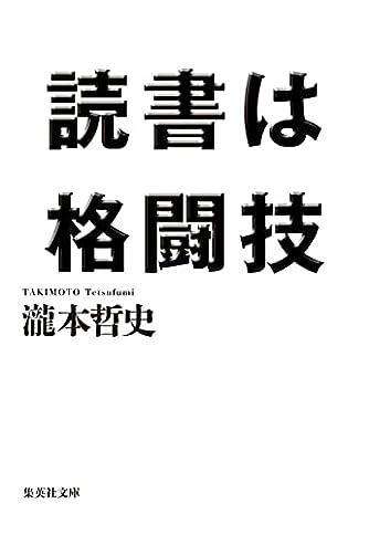読書は格闘技 (集英社文庫)
