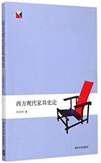 History of Western Modern Furniture(Chinese Edition)
