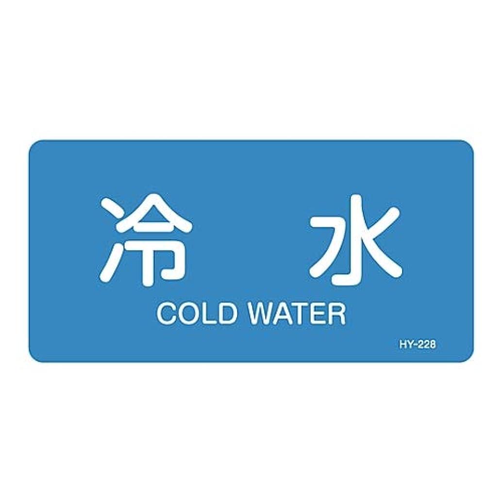 静かな過敏な寸前JIS配管識別明示ステッカー<ヨコタイプ> 「冷水」 HY-228M/61-3403-92