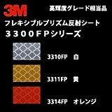 【NEW】 スリーエム フレキシブルプリズム反射シート 3300FPシリーズ 幅25ミリ×長さ1M (黄)