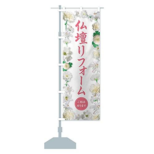 仏壇リフォーム のぼり旗 サイズ選べます(コンパクト45x150cm 左チチ)