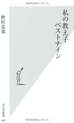 私の教え子ベストナイン (光文社新書) - 野村 克也