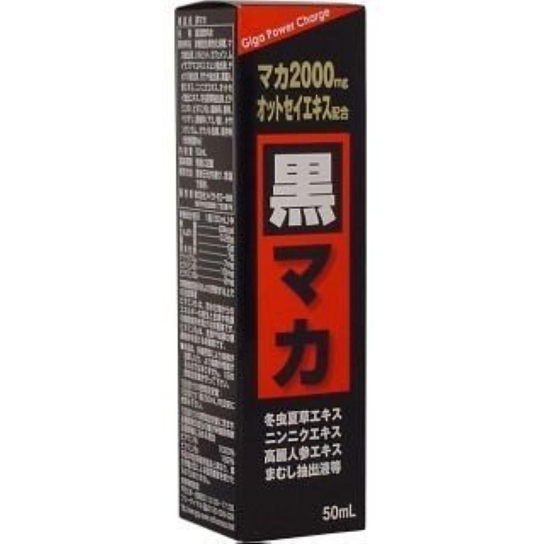 明示的に明示的に料理黒マカ液 50ml
