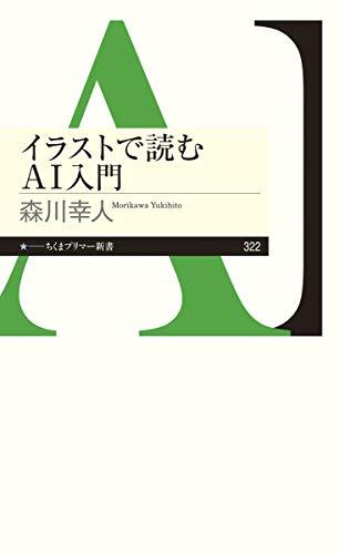 イラストで読むAI入門 (ちくまプリマー新書)