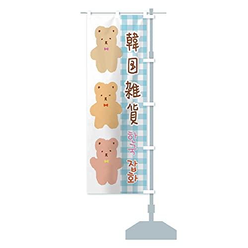 韓国雑貨 のぼり旗 サイズ選べます(スリム45x180cm 右チチ)
