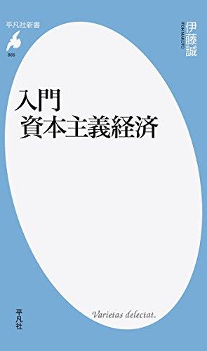 新書866入門 資本主義経済 (平凡社新書)
