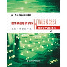 Based on new information technologies HTML5 and CSS3 web design advanced course (vocational)(Chinese Edition)