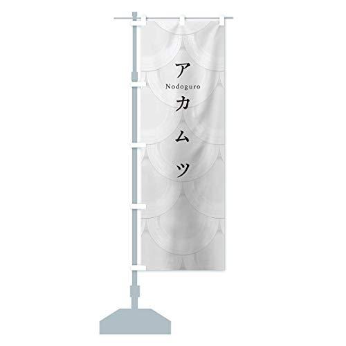 アカムツ のぼり旗 サイズ選べます(スリム45x180cm 左チチ)
