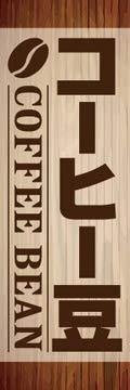 のぼり旗スタジオ のぼり旗 コーヒー豆販売011 大サイズ H2700mm×W900mm