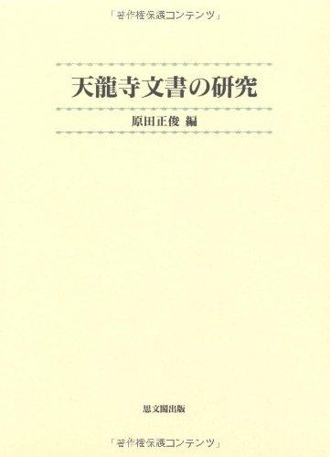 天龍寺文書の研究の詳細を見る