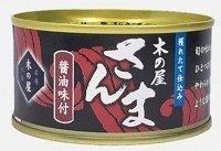 木の屋 さんま醤油味付け缶詰 170g×6缶 ギフト対応 不可 商品です