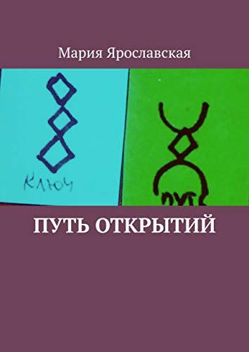 Путь открытий (Russian Edition)