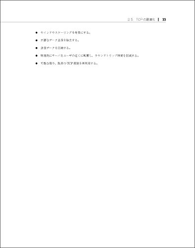 『ハイパフォーマンス ブラウザネットワーキング ―ネットワークアプリケーションのためのパフォーマンス最適化』の34枚目の画像