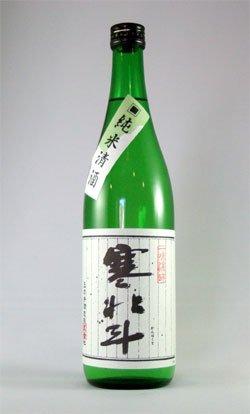 寒北斗 [純米吟醸酒]
