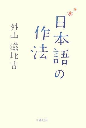 日本語の作法