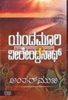 Antharmukhi