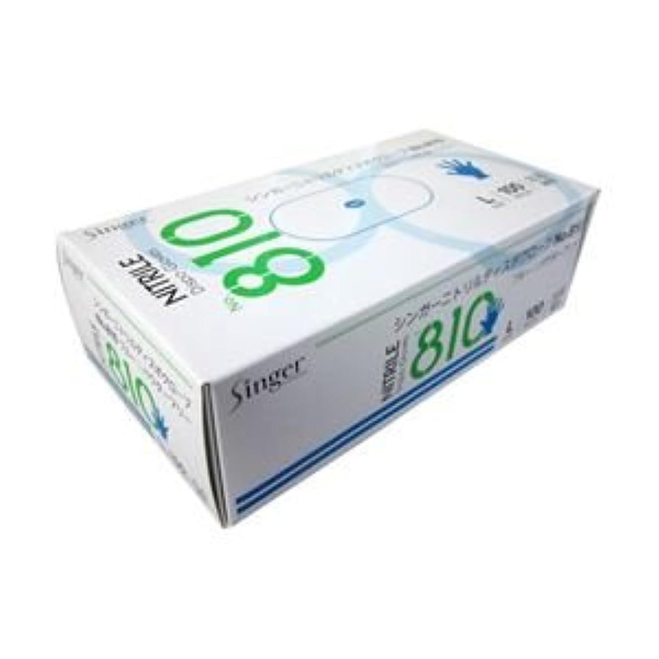 水銀の機械的すでに(業務用セット) ニトリル手袋 粉なし ブルー L 1箱(100枚) 【×5セット】