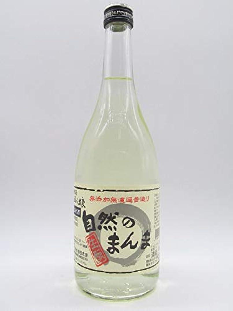 懺悔会議忌まわしい寺田本家 五人娘 自然のまんま 純米生原酒 720ml ■要冷蔵