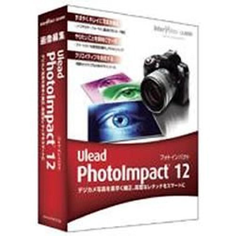 楽しませる南極レーニン主義PhotoImpact12 解説DVDセット