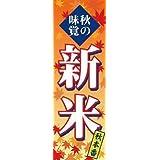 のぼり旗秋 送料無料(L069新米)
