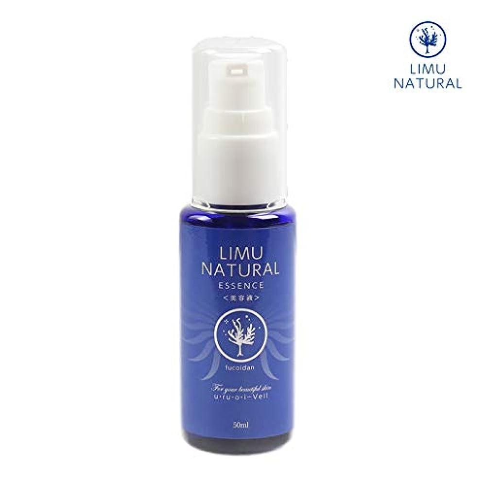 文句を言う退屈な本土リムナチュラル 高濃度美容液 LIMU NATURAL ESSENCE (50ml) 「美白&保湿」「フコイダン」+「グリセリルグルコシド」を贅沢に配合