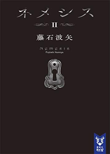 ネメシス2 (講談社タイガ)